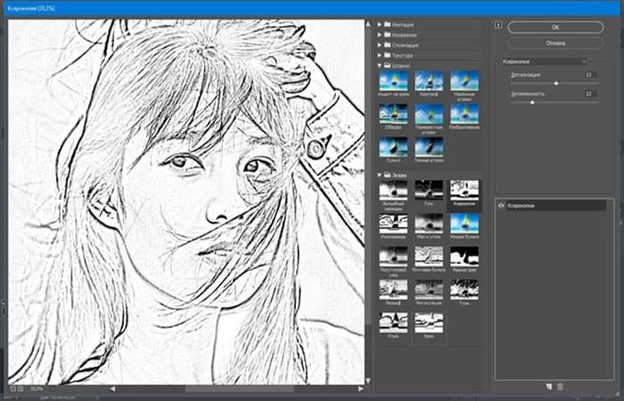 Galería de filtros Galería de filtros,Boceto Boceto