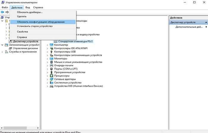Acción-Actualizar configuración de hardware